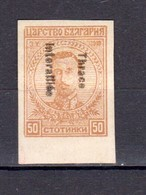 THRACE OCCIDENTALE 1920 ERROR -IMPERF Mi19U (*) No Gum Bulgaria/ GREECE - Variétés Et Curiosités
