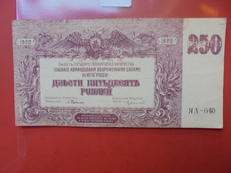 RUSSIE 250 ROUBLES 1920 TRES PEU CIRCULER - Russie