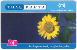 GREECE C-694 Chip OTE - Painting, Plant, Sunflower - Used - Greece