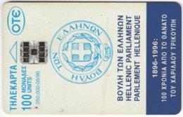GREECE E-590 Chip OTE - Used - Greece
