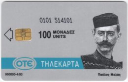 GREECE E-610 Chip OTE - Culture, Traditional People / Landscape, Waterfall - Used - Greece