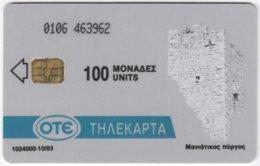 GREECE E-615 Chip OTE - Landscape, Island, Rock - Used - Greece