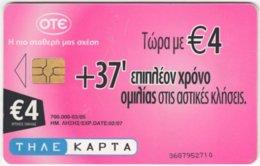 GREECE E-618 Chip OTE - Used - Greece