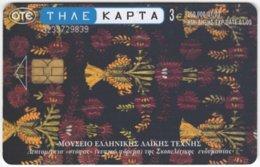 GREECE E-626 Chip OTE - Culture, Traditional Wear - Used - Greece