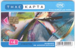 GREECE E-628 Chip OTE - Painting, Modern Art - Used - Greece