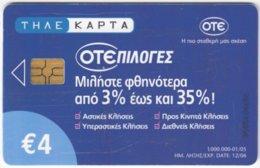 GREECE E-629 Chip OTE - Used - Greece