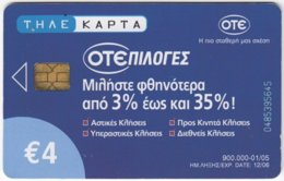 GREECE E-633 Chip OTE - Used - Greece