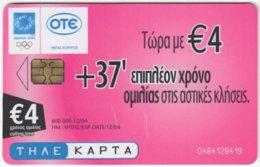 GREECE E-643 Chip OTE - Used - Greece