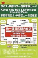 Kyoto - One Day Card Used / 24h Carte Usée - Bus + City Bus - 2018 - Mondo