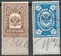 :-: Timbres Fiscaux Russes De L'Empire - 1879 -  Deuxième émission  - N° 4 Et 5 - Oblitérés - - Revenue Stamps