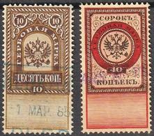 :-: Timbres Fiscaux Russes De L'Empire - 1882-1883 -  Troisième émission  - N° 7 Et 9 - Oblitérés - - 1857-1916 Impero