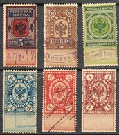 :-: Timbres Fiscaux Russes De L'Empire - 1887-1890 -  Quatrième émission  - N° 11 à 16 - Oblitérés - - Revenue Stamps