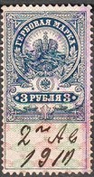 :-: Timbres Fiscaux Russes De L'Empire - 1905-1917 -  Cinquième émission  - N° 27 - Oblitéré - - Revenue Stamps