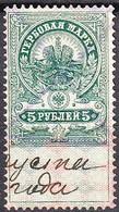 :-: Timbres Fiscaux Russes De L'Empire - 1905-1917 -  Cinquième émission  - N° 28 - Oblitéré - - 1857-1916 Empire