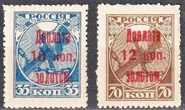 1924 :-: Timbres Taxe - 2 Timbres  ABKLYATCH - N° 4 Et N° 5 ** - Curiosité Philatélique - - 1923-1991 URSS