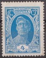 Russia 1927 Mi 341 MNH OG ** - 1923-1991 URSS