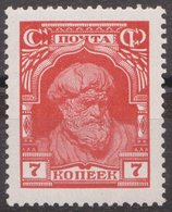 Russia 1927 Mi 343 MNH OG ** . - 1923-1991 URSS