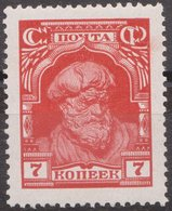 Russia 1927 Mi 343 MNH OG ** .. - 1923-1991 URSS