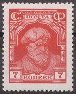 Russia 1927 Mi 343 MNH OG ** ... - 1923-1991 URSS
