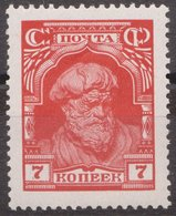 Russia 1927 Mi 343 MNH OG ** .... - 1923-1991 URSS