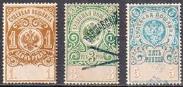 1891-:- Russie Judiciaire - N° 9 - 10- 11 - Oblitérés - Revenue Stamps