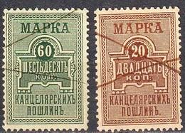 1887-:- Russia Chancellery - N° 2 Et 4 - Oblitérés à La Plume - - Revenue Stamps