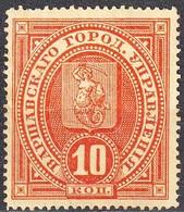 1886 -:- Varsovie  - Timbre Pour Frais Administratifs- N° 8  - Neuf Avec Trace De Charnière- - 1857-1916 Empire