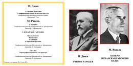 Superlimited Edition CD Mravinsky. Kondraschin. P.DUCAS&M.RAVEL. - Classique