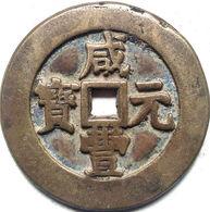 China Ancient Bronze Coin Diameter:53mm/thickness:4mm - China