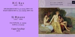 Superlimited Edition CD Harry Grodberg. J.S.BACH. C.FRANCK. - Instrumental