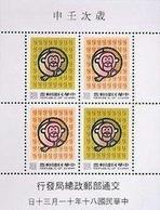 1991 Chinese New Year Zodiac Stamps S/s - Monkey 1992 - Languages