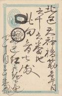 JAPAN 1876 PostCard.BARGAIN.!! - Japan