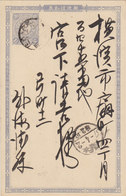 JAPAN 1899 PostCard.BARGAIN.!! - Japan