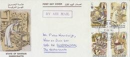 BAHRAIN 1991 FDC With Serie Handicrafts.BARGAIN.!! - Bahrein (1965-...)