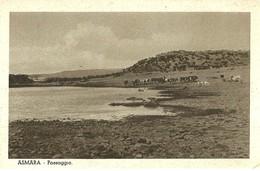 """2776 """" ASMARA - PAESAGGIO - BOVINI AL PASCOLO """" CART.POST. ORIG  NON SPED. - Eritrea"""