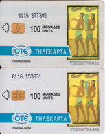 GREECE - Knossos, CN : 0116(0 With Barred), 2 Cards With Different Colour(light & Dark), 05/94, Used - Greece