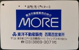 Telefonkarte Japan - Werbung - More - 110-011 - Japan