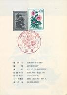 1985 , JAPÓN , FOLDER CON MATASELLOS DE PRIMER DIA ,  20º ANIV. RELACIONES ENTRE JAPÓN Y COREA , FLORES - FDC