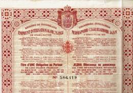 YOUGOSLAVIE-ROYAUME DE YOUGOSLAVIE. EMPRUNT INTERN. OR 7% 1931. Obligation De 1 000 F - Actions & Titres