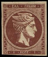 (*) GRECE - Poste - 1, Une Marge Au Filet En Bas: 1l. Chocolat Foncé - Grèce