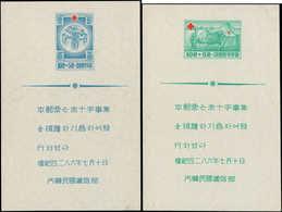 (*) COREE DU SUD - Blocs Spéciaux - Michel 57/8, (tirage 500): Croix Rouge. Rare - Corée Du Sud