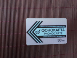 Phonecard Bulgaria Probaly Mint Not Sure Rare - Bulgaria