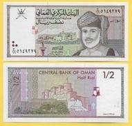 Oman 1/2 Rial P-33 1995 UNC - Oman
