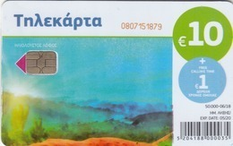 GREECE - Sunny Hill, M181, Tirage 50.000, 06/18, Used - Greece