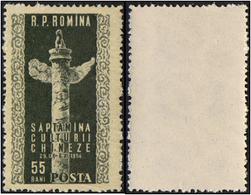 Romania.   1954 Chinese Culture Week. MNH - 1948-.... Republiken
