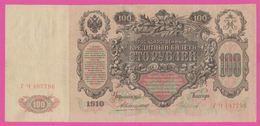 RUSSIE - 100 Rubles 1910 - Pick 13a - Signature KONSHIN Portrait CATHERINE II - Russie