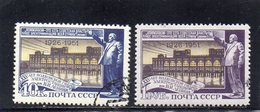 URSS 1951 O - Used Stamps