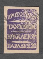 Greece Crete, British Protectorate 1898 Mi#1 Used, Certificate, Amazing Example - Crète