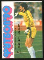 Official Football Programme Spartak (Moscow, USSR) - Napoli (Naples, Italy) 1990 (calcio, Soccer) - Programs