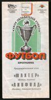 Official Football Programme Shakhtar (Donetsk, Ukraine) - Linfield (Belfast, Northern Ireland) 1995 (calcio, Soccer) - Programs